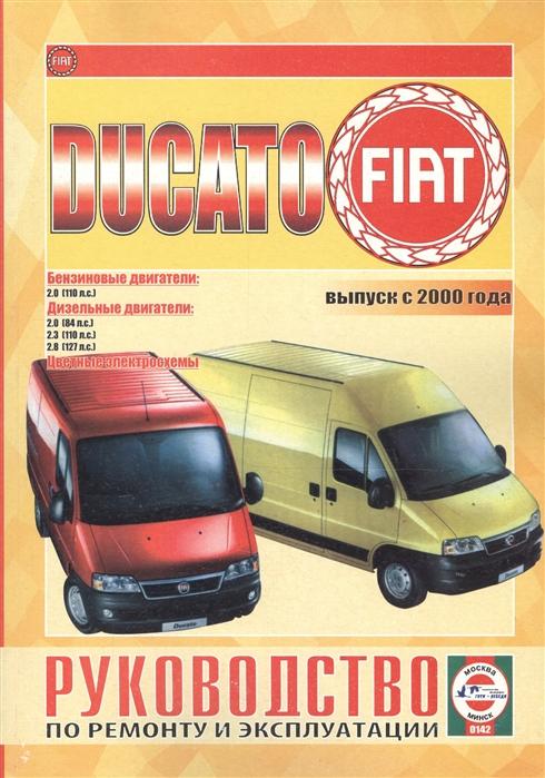 Гусь С. (сост.) Fiat Ducato Выпуск с 2000 года Бензиновые двигатели Дизельные двигатели Цветные электросхемы Руководство по ремонту и эксплуатации