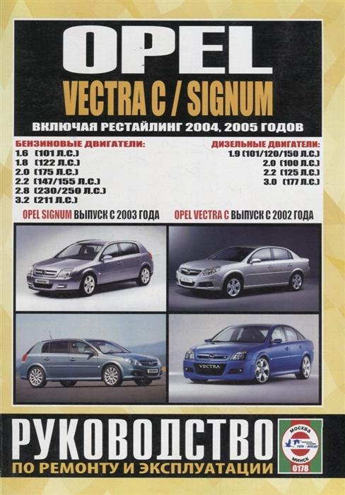 Гусь С. (сост.) Opel Vectra C Signum Руководство по ремонту и эксплуатации Бензиновые двигатели Дизельные двигатели