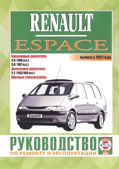 купить Гусь С. (сост.) Renault Espace Выпуск с 1997 года Бензиновые двигатели Дизельные двигатели Цветные электросхемы Руководство по ремонту и эксплуатации по цене 412 рублей