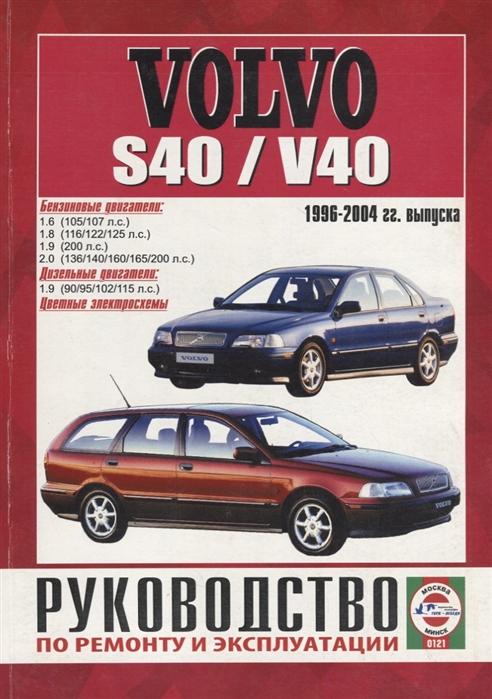 Гусь С. (сост.) Volvo S40 V40 Руководство по ремонту и эксплуатации Бензиновые двигатели Дизельные двигатели