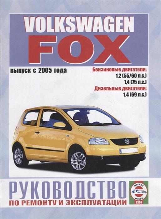 Гусь С. (сост.) Volkswagen Fox Руководство по ремонту и эксплуатации Бензиновые двигатели Дизельные двигатели