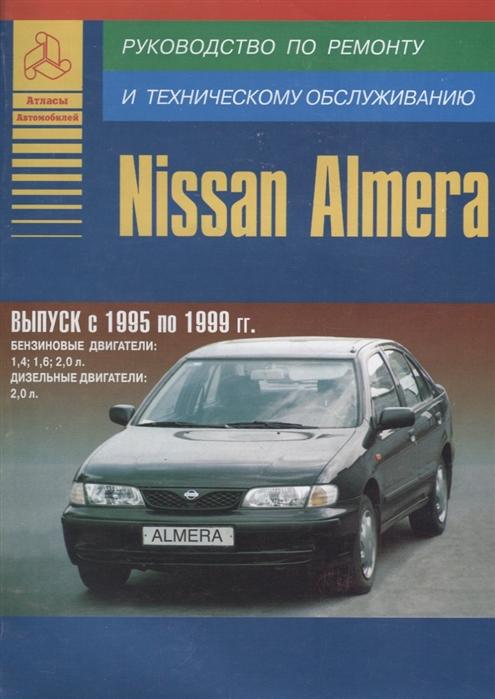 Nissan Almera 1995-99 с бензиновыми и дизельным двигателями Ремонт Эксплуатация ТО ford escapе maverick mazda tribute 2000 08 с бензиновыми двигателями 2 0 2 3 3 0 л эксплуатация ремонт то