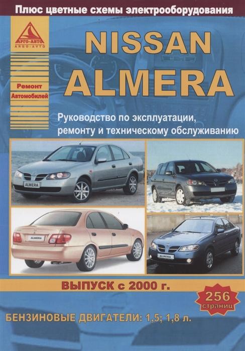 Фото - Nissan Almera Выпуск с 2000 с бензиновыми двигателями 1 5 1 8 Ремонт Эксплуатация ТО автомобили lada 110 111 112 с 8 клапанными двигателями 1 5i и 1 6i эксплуатация обслуживание