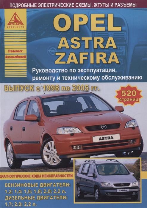 Фото - Opel Astra Zafira Выпуск 1998 - 2005 с бензиновыми и дизельными двигателями Эксплуатация Ремонт ТО land rover discovery iv выпуск c 2009 с бензиновыми и дизельными двигателями ремонт эксплуатация то