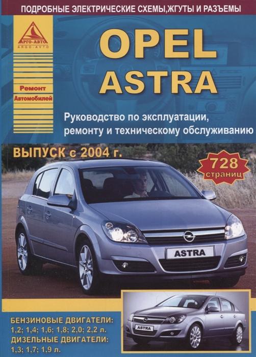Opel Astra Выпуск 2004-2015 с бензиновыми и дизельными двигателями Ремонт Эксплуатация ТО ford escapе maverick mazda tribute 2000 08 с бензиновыми двигателями 2 0 2 3 3 0 л эксплуатация ремонт то