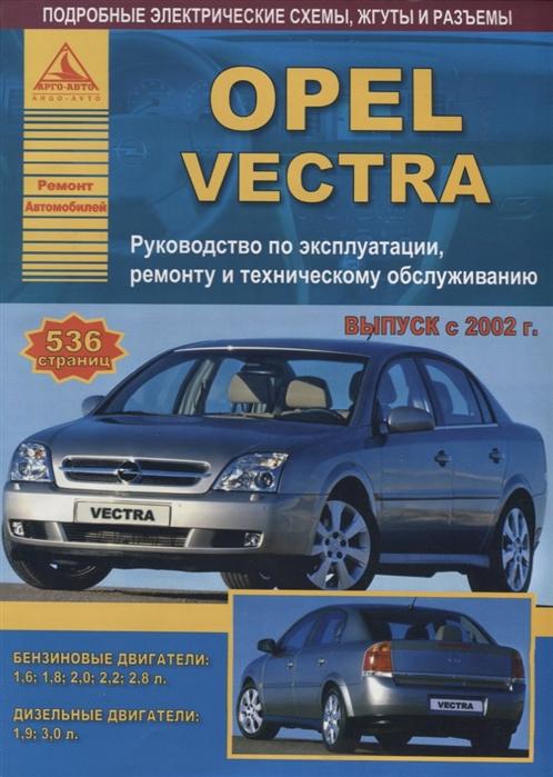 Opel Vectra Выпуск 2002-2008 с бензиновыми и дизельными двигателями Ремонт ТО цены онлайн