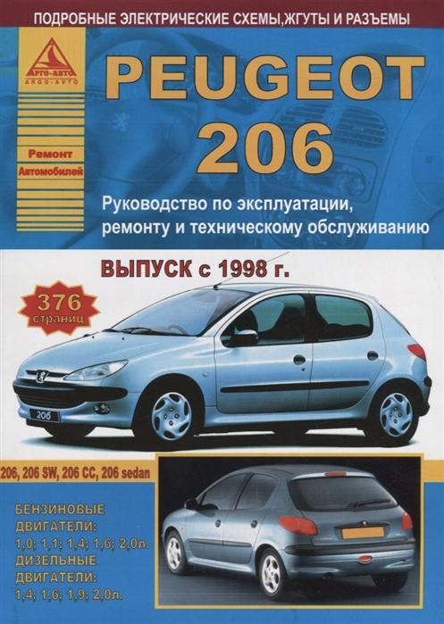 Peugeot 206 Выпуск 1998-2012 с бензиновыми и дизельными двигателями Эксплуатация Ремонт ТО ford escapе maverick mazda tribute 2000 08 с бензиновыми двигателями 2 0 2 3 3 0 л эксплуатация ремонт то
