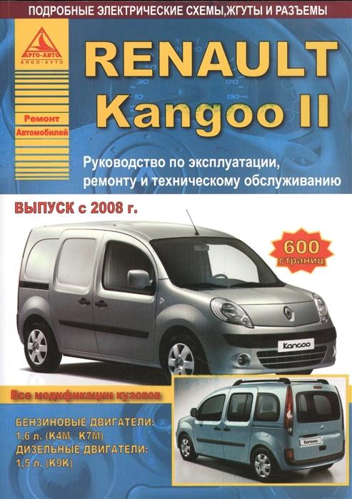 Renault Kangoo II Руководство по эксплуатации ремонту и техническому обслуживанию Выпуск с 2008 г Бензиновые двигатели 1 6 л К4М К7М Дизельные двигатели 1 5 л К9К