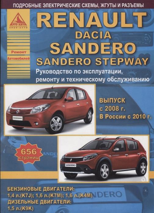 Фото - Renault Sandero Dacia Sandero Stepway Выпуск c 2008 с бензиновыми и дизельным двигателями Эксплуатация Ремонт ТО land rover discovery iv выпуск c 2009 с бензиновыми и дизельными двигателями ремонт эксплуатация то