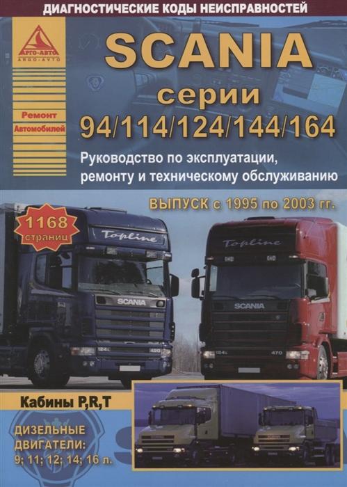 Scania серии 94 114 124 144 164 Руководство по эксплуатации ремонту и техническому обслуживанию Выпуск с 1995 по 2003 гг Кабины P R T Дизельные двигатели 9 11 12 14 16 л