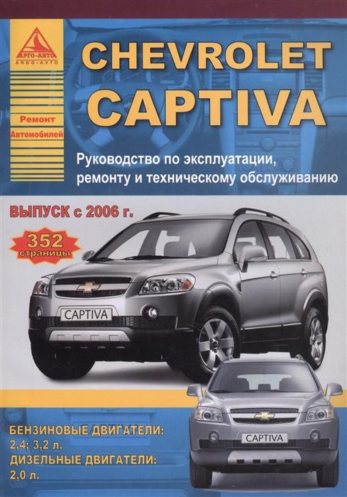Автомобиль Chevrolet Captiva Руководство по эксплуатации ремонту и техническому обслуживанию Выпуск с 2006 г Бензиновые двигатели 2 4 3 2 л Дизельные двигатели 2 0 л