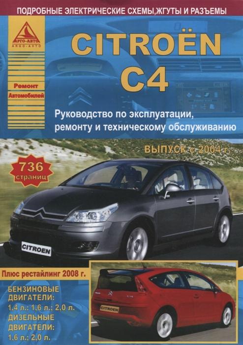 Citroen C4 Выпуск с 2004 г рестайлинг 2008 г Руководство по эксплуатации ремонту и техническому обслуживанию цена
