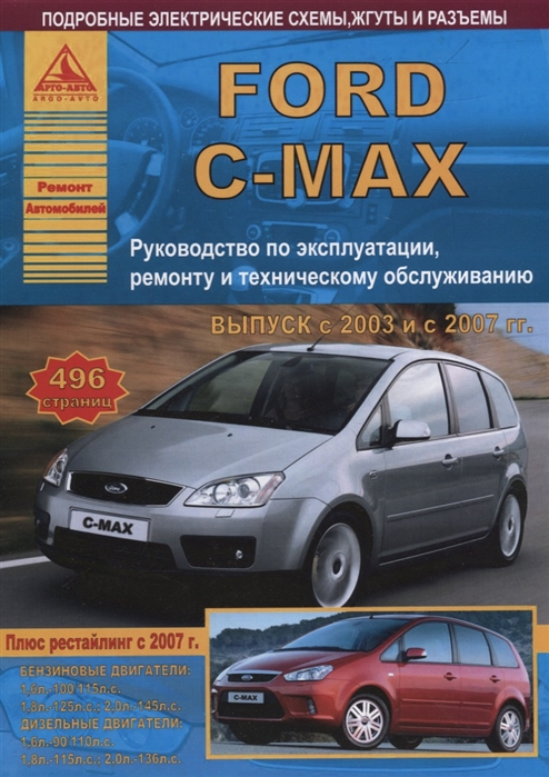 Ford C-Max Выпуск с 2003 рестайлинг 2007 с бензиновыми и дизельными двигателями Ремонт Эксплуатация ТО mercedes benz sprinter выпуск с 2006 рестайлинг с 2009 с дизельными двигателями 2 2 3 0 л эксплуатация ремонт то