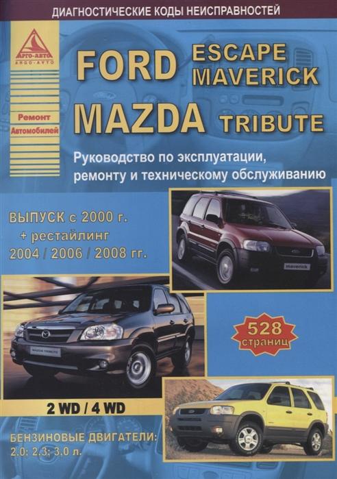 Ford Escapе Maverick Mazda Tribute 2000-08 с бензиновыми двигателями 2 0 2 3 3 0 л Эксплуатация Ремонт ТО ford escapе maverick mazda tribute 2000 08 с бензиновыми двигателями 2 0 2 3 3 0 л эксплуатация ремонт то