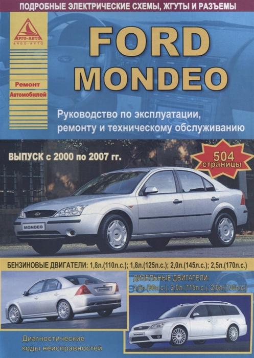 Ford Mondeo Выпуск 2000 - 2007 с бензиновыми двигателями Эксплуатация Ремонт ТО цены онлайн