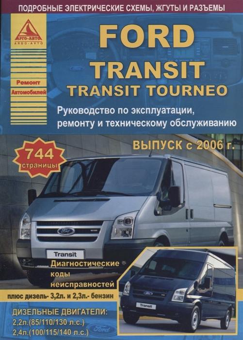 Фото - Ford Transit Tourneo Выпуск с 2006 с бензиновым и дизельными двигателями Эксплуатация Ремонт ТО land rover discovery iv выпуск c 2009 с бензиновыми и дизельными двигателями ремонт эксплуатация то