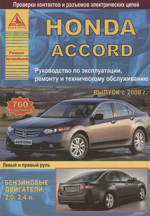 Honda Accord Выпуск 2008-2013 с бензиновыми двигателями 2 0 2 4 л Эксплуатация Ремонт ТО цены онлайн