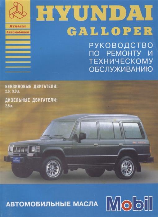 Hyundai Galloper 1991-94 с бензиновыми и дизельными двигателями Ремонт Эксплуатация ТО цены онлайн