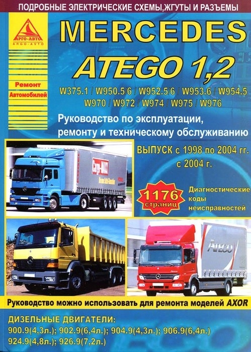 Mercedes Atego 1 2 Выпуск с 1998 2004 с дизельными двигателями 4 3 4 8 6 4 7 2 Ремонт Эксплуатация ТО binful 6 7 9 9 7 soft tablet case cover for ipad mini 2 3 4 air 1 universal liner sleeve tablets zipper pouch bag