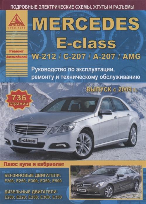 Фото - Mercedes-Benz E-class W-212 С-207 А-207 AMG Выпуск с 2009 купе кабриолет с бензиновыми и дизельными двигателями Ремонт Эксплуатация ТО land rover discovery iv выпуск c 2009 с бензиновыми и дизельными двигателями ремонт эксплуатация то