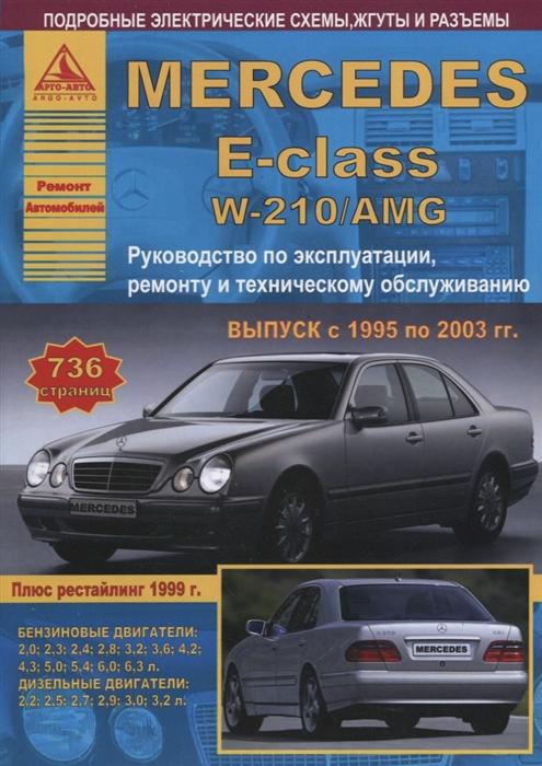 Mercedes-Benz E-класс W210 AMG Выпуск 1995-2003 с бензиновыми и дизельными двигателями Ремонт Эксплуатация ТО mercedes benz sprinter выпуск с 2006 рестайлинг с 2009 с дизельными двигателями 2 2 3 0 л эксплуатация ремонт то