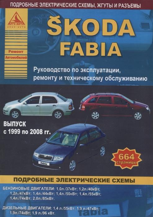 Skoda Fabia Выпуск 1999 - 2008 с бензиновыми и дизельными двигателями Эксплуатация Ремонт ТО ford escapе maverick mazda tribute 2000 08 с бензиновыми двигателями 2 0 2 3 3 0 л эксплуатация ремонт то