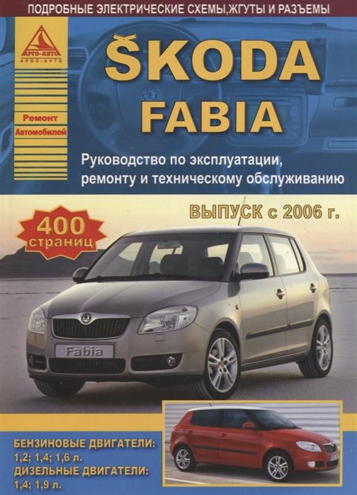 Skoda Fabia 2006-15 с бензиновыми и дизельными двигателями Эксплуатация Ремонт ТО