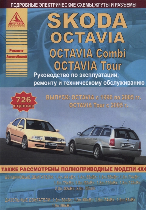 Skoda Octavia Octavia Combi Tour Выпуск с 1996 и с 2005 с бензиновыми и дизельным двигателями Эксплуатация Ремонт ТО цены онлайн