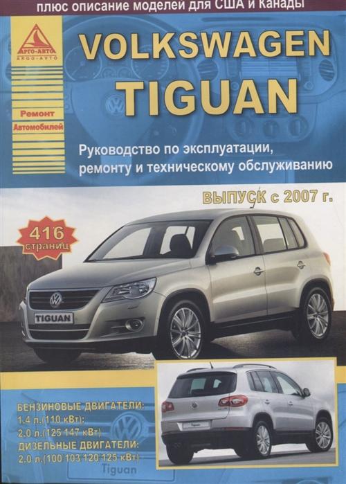 Volkswagen Tiguan Выпуск 2007-2011 с бензиновыми и дизельным двигателями Эксплуатация Ремонт ТО ford escapе maverick mazda tribute 2000 08 с бензиновыми двигателями 2 0 2 3 3 0 л эксплуатация ремонт то