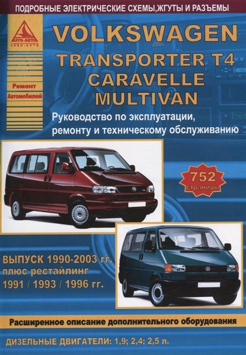 Volkswagen Transporter T4 Caravelle Multivan Выпуск 1990 - 2003 с дизельными двигателями 1 9 2 4 2 5 л Эксплуатация Ремонт ТО brand new 2pcs door lock barrel set for vw transporter caravelle t4 1990 2003