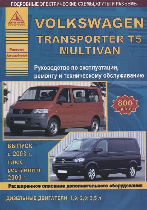Volkswagen Transporter T5 Multivan Выпуск 2003-2015 рестайлинг с 2009 дизельными двигателями 1 9 2 0 2 5 л Эксплуатация Ремонт ТО mercedes benz sprinter выпуск с 2006 рестайлинг с 2009 с дизельными двигателями 2 2 3 0 л эксплуатация ремонт то