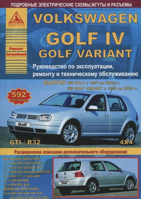 Фото - Volkswagen Golf IV Variant 1997-2004 1999-2006 с бензиновыми и дизельным двигателями Эксплуатация Ремонт ТО land rover discovery iv выпуск c 2009 с бензиновыми и дизельными двигателями ремонт эксплуатация то