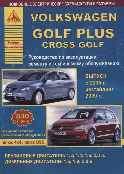 Volkswagen Golf Plus Cross Golf Выпуск с 2005 рестайлинг с 2009 с бензиновыми и дизельным двигателями Эксплуатация Ремонт ТО renault sandero dacia sandero stepway выпуск c 2008 с бензиновыми и дизельным двигателями эксплуатация ремонт то