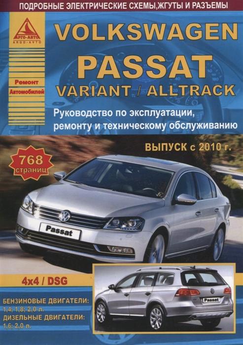 Volkswagen Passat B7 Variant Alltrack Выпуск 2010-2015 с бензиновыми и дизельными двигателями Эксплуатация Ремонт ТО ford escapе maverick mazda tribute 2000 08 с бензиновыми двигателями 2 0 2 3 3 0 л эксплуатация ремонт то
