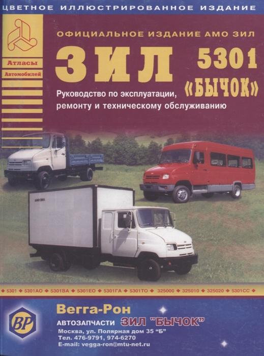 Кузнецов А. ЗИЛ 5301 Бычок Автобус Руководство по эксплуатации ремонту и ТО цветное иллюстрированное издание