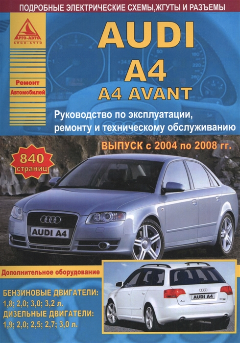 Автомобиль Audi A4 A4 Avant Руководство по эксплуатации ремонту и техническому обслуживанию Выпуск с 2004 по 2008 гг Бензиновые двигатели 1 8 2 0 3 0 3 2 л Дизельные двигатели 1 9 2 0 2 5 2 7 3 0 л