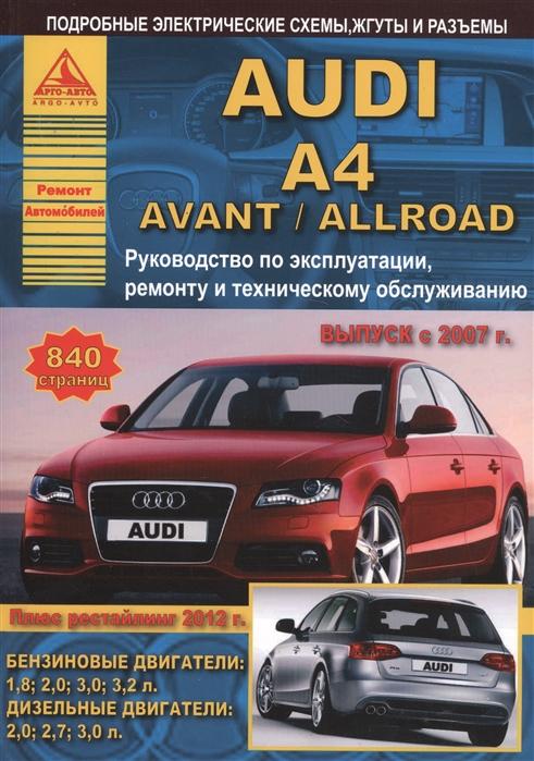 Автомобиль Audi A4 Avant Allroad Руководство по эксплуатации ремонту и техническому обслуживанию Выпуск с 2007 г Бензиновые двигатели 1 8 2 0 3 0 3 2 л Дизельные двигатели 2 0 2 7 3 0 л недорго, оригинальная цена