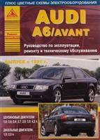 Audi A6. С 1997 г. Audi A6 / quattro. Audi A6 Avant / quattro. Ремонт и техобслуживание. Бензиновые двигатели / дизельные двигатели