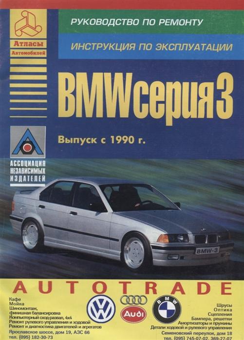 Фото - BMW 3 серии Выпуск с 1990 с бензиновыми и дизельными двигателями Эксплуатация Ремонт ТО land rover discovery iv выпуск c 2009 с бензиновыми и дизельными двигателями ремонт эксплуатация то