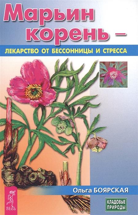 Боярская О. Марьин корень - лекарство от бессонницы и стресса цены