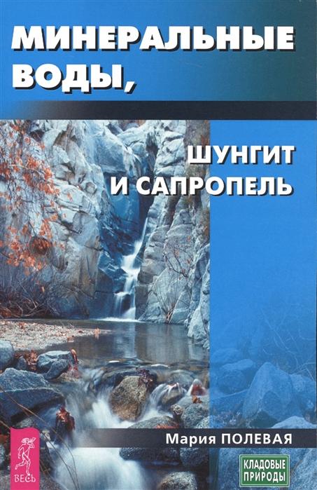 Полевая М. Минеральные воды шунгит сапропель