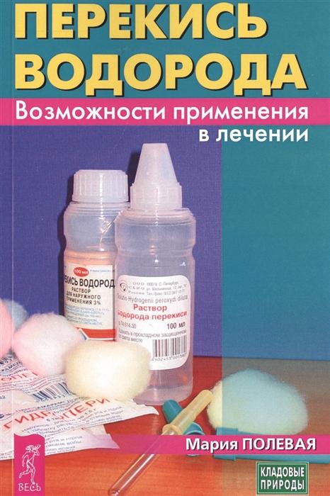 Полевая М. Перекись водорода Возможности применения в лечении недорого