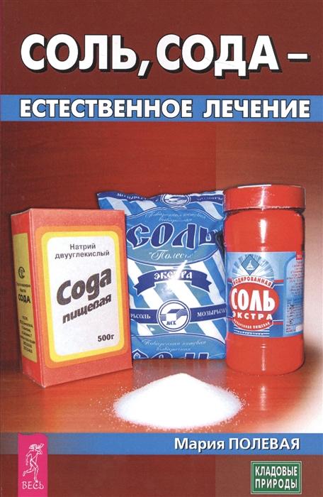 Полевая М. Соль сода - естественное лечение михаил титов естественное лечение артрита