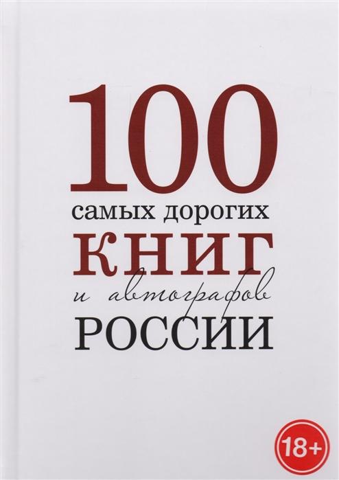 100 самых дорогих книг и автографов России Каталог матрикс каталог продукции