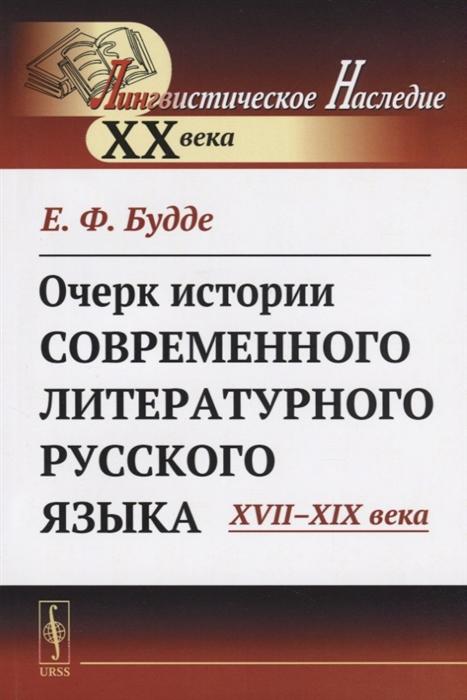 Будде Е. Очерк истории современного литературного русского языка XVII-XIX века
