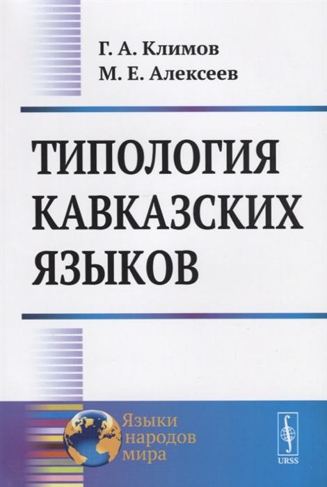 Климов Г., Алексеев М. Типология кавказских языков г а климов м е алексеев типология кавказских языков