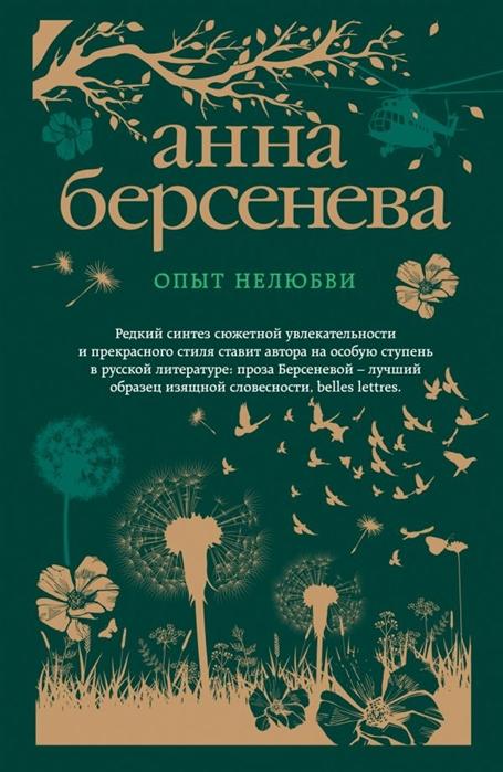 Берсенева А. Опыт нелюбви берсенева а ядовитые цветы