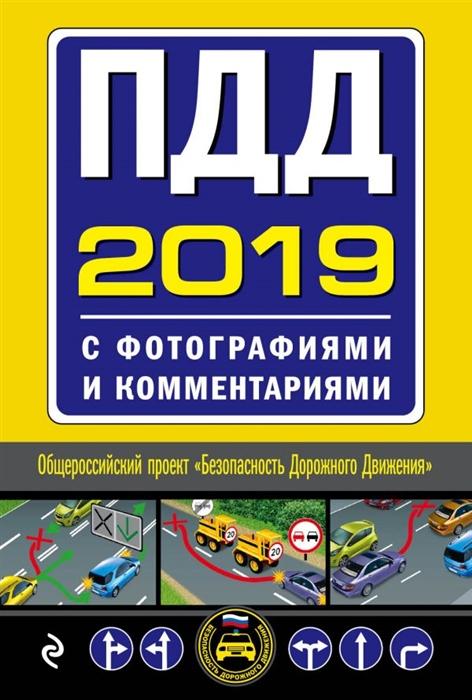 Мубаракшин Р. (ред.) Правила дорожного движения на 2019 год с фотографиями и комментариями Текст с последними изменениями