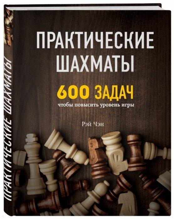Чэн Р. Практические шахматы 600 задач чтобы повысить уровень игры