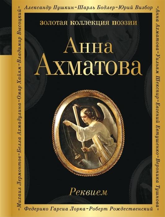 Ахматова А. Реквием ахматова а неповторимые слова